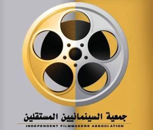جمعيه السينمائيين المستقلين